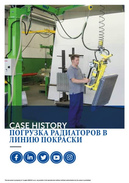 Истории INDEVA: перемещение радиаторов на линии окраски в полной эргономике и безопасности, повышение производительности.