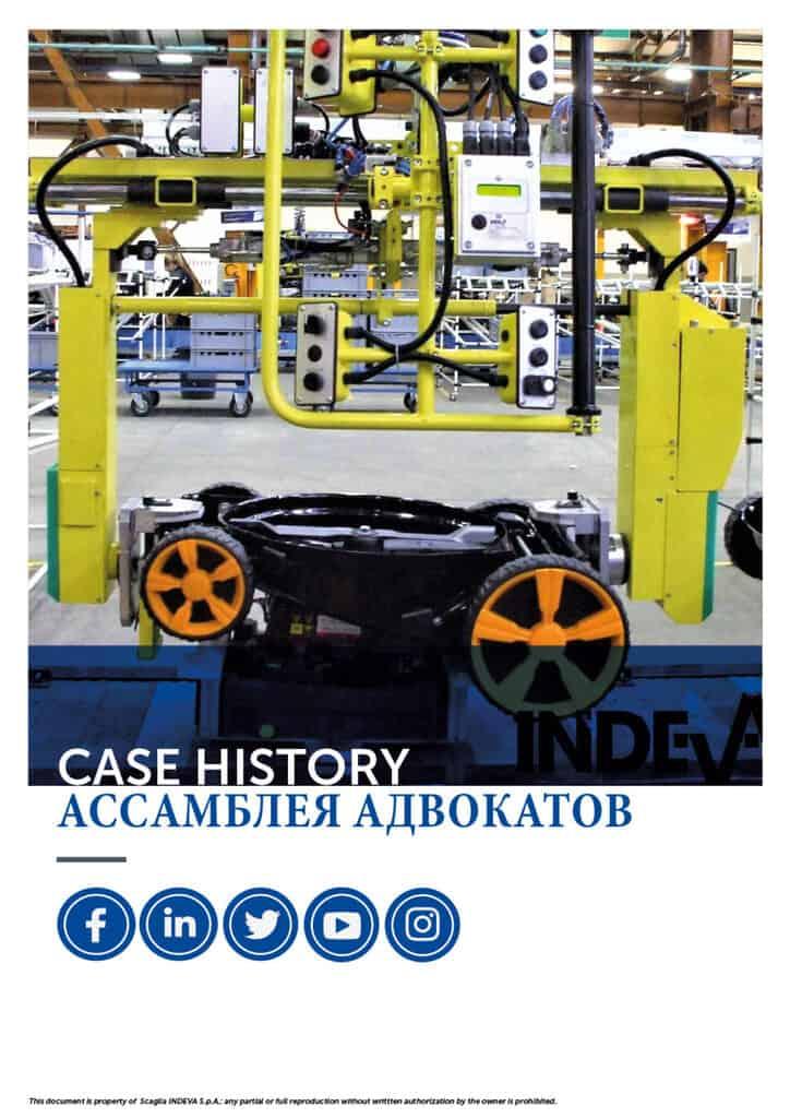История компании Indeva: безопасная и аккуратная сборка газонокосилок, повышение производительности труда в компании.