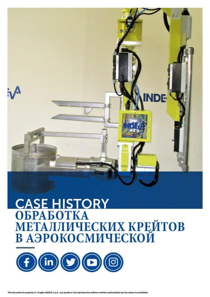 История внедрения INDEVA: работа с металлическими ящиками в аэрокосмической промышленности в полной эргономике и безопасности, повышение производительности.