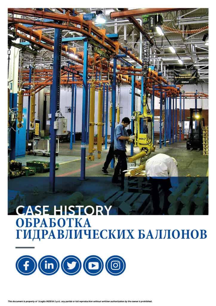 Примеры внедрения Indeva: безопасное и точное перемещение гидравлических цилиндров, повышение производительности труда в компании.