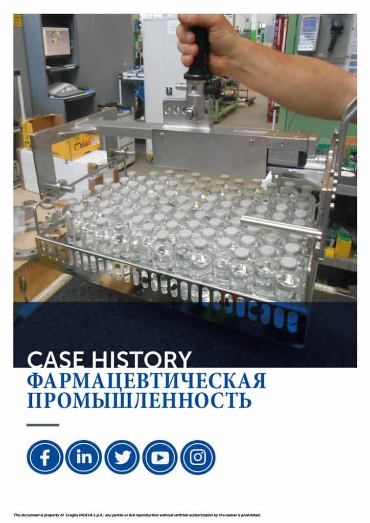 История болезни INDEVA: обработка изделий в фармацевтической промышленности в полной эргономике и безопасности, повышение производительности.