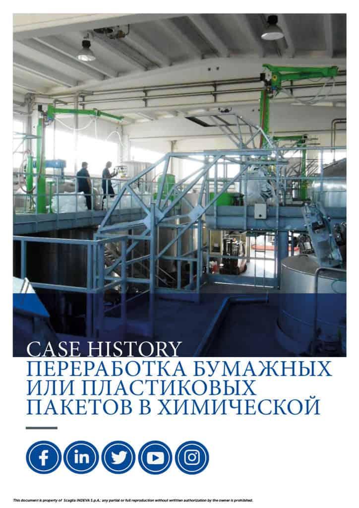История успеха INDEVA: обращение с бумажными и пластиковыми пакетами в химической промышленности в полной эргономике и безопасности, повышение производительности.